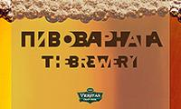 BBQ Bar & Grill Restaurant THE BREWERY Burgas